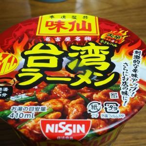 名古屋人気店の台湾ラーメンがカップ麺で登場! ファミリーマート「味仙本店監修 台湾ラーメン」