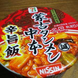もう少し旨味があれば絶品のリゾットに… セブンイレブン「蒙古タンメン中本 辛旨飯」