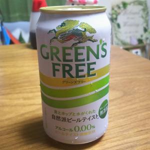 個人的には麦茶系炭酸飲料として飲む新発売のノンアルコールビール! キリン「グリーンズフリー」