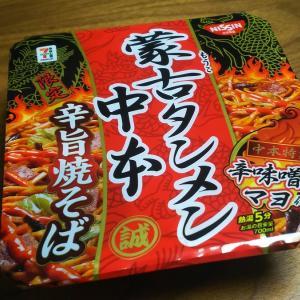 ピリ辛ソースとモチモチ麺が普通に旨い中本の焼きそば! セブンイレブン「蒙古タンメン中本 辛旨焼きそば」
