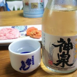 日本酒アワードで数多の受賞を誇る神泉の吟醸生酒 東酒造「神泉 吟醸本生」