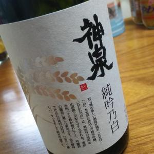 神泉が醸す百万石乃白はスッキリ辛口系の純米吟醸 東酒造「純米吟醸 純吟乃白」