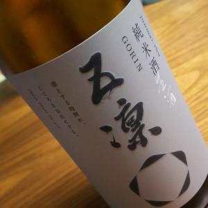 爽やかな酸味と喉越しが夏に合う極上生酒 車多酒造「五凛 純米生酒」