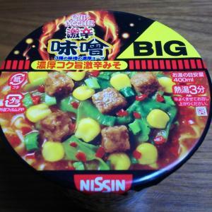 ちょっと味噌の風味が物足りない激辛カップヌードル 日清食品「カップヌードル 激辛味噌 ビッグ」