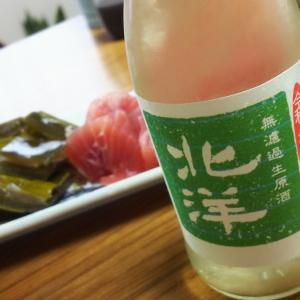 甘みとキレのバランスが絶妙な漁師町の銘酒 本江酒造「北洋 無濾過生原酒」