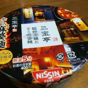 肉味噌の旨味とピリ辛感のバランスが絶品の麻婆カップ麺 日清食品「三宝亭 全とろ麻婆麺」