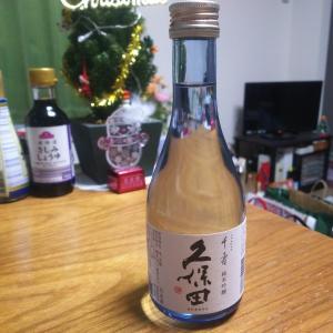 日本で一番メジャーな地酒「久保田」の純米吟醸! 朝日酒造「久保田 千寿 純米吟醸」