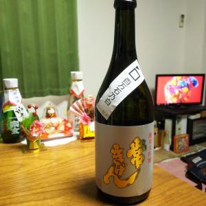 元旦の酒初めは百万石乃白で醸す純米大吟醸で! 鹿野酒造「常きげん 純米大吟醸 百万石乃白」