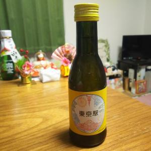 豪雪の夜は東京駅限定ミニボトルでしっぽり晩酌 野崎酒造「喜正 純米」