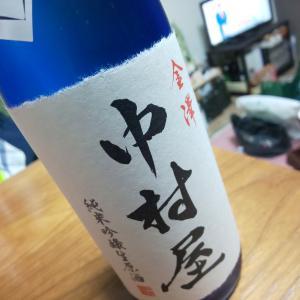 フレッシュで芳醇な金澤中村屋のしぼりたて吟醸酒 中村酒造「金澤中村屋純米吟醸生原酒」