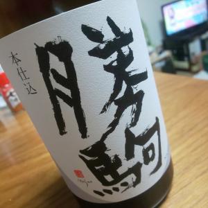 もはや吟醸酒と言っても過言ではない勝駒の本醸造 清都酒造場「勝駒 本仕込(特別本醸造)」