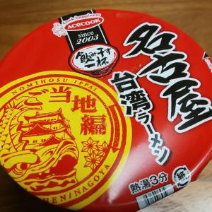 小腹が空いたときに丁度いいカップ麺 エースコック「名古屋台湾ラーメン」