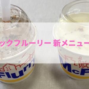 【マックフルーリー 新メニュー】ニューヨーク チーズケーキとダブルチョコファッジレビュー