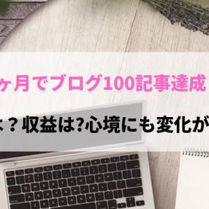 9ヶ月でブログ100記事達成!PVは?収益は?心境にも変化が!?