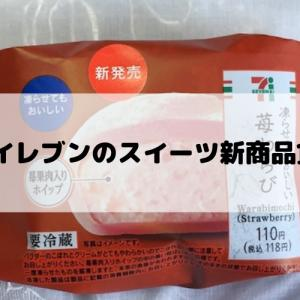 セブンイレブンのスイーツ新商品|凍らせてもおいしい苺わらび登場!!