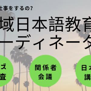 地域日本語教育コーディネーターってどんな仕事?日本語教師の経験がなくてもなれる?【地域の日本語教育を推進】