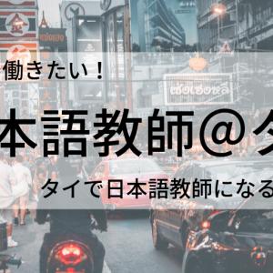 海外で日本語教師になるには?タイで10年日本語を教えた現役専任講師・A先生にインタビュー
