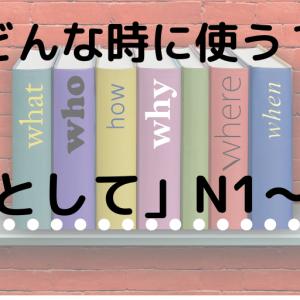 N1~N3で導入する文型「~として」の用法を+αのカテゴリで分類してみた