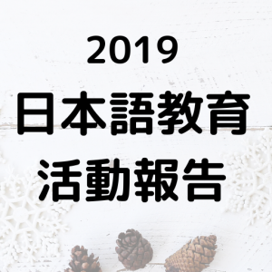 日本語教師・日本語教育の活動ご報告(2019年)