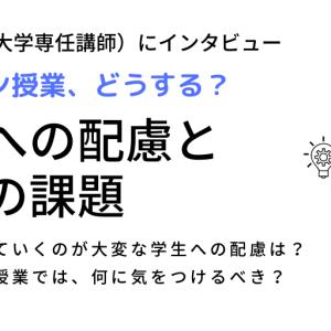 【日本語教師にインタビューVol.3】大学専任講師に聞いた「オンライン授業でできる学生への配慮と今後の課題」