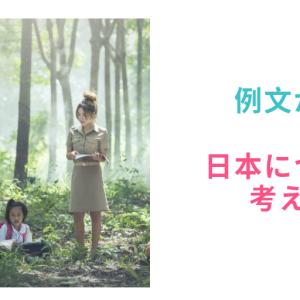 日本語教師が戸惑った「共感されなかった日本語の例文」から日本を考える