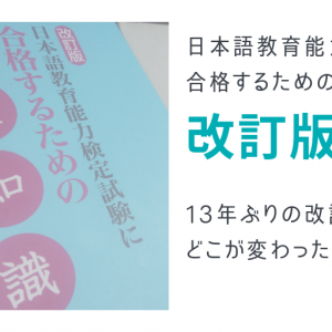 改訂版「日本語教育能力検定試験に合格するための基礎知識」からわかる日本語教育事情【2019年版】