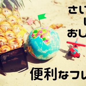 短期日本語レッスンで使える!日本語教師が選んだ「初日に教える便利なフレーズ」+α