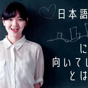 日本語教師に向いている人とは?適性ってあるの?