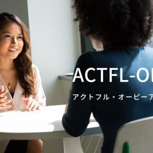 日本語教師がACTFL-OPIテスターになるまで【口頭運用能力を評価する方法】