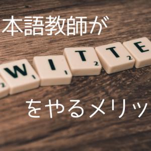 日本語教師がツイッターをやるメリット
