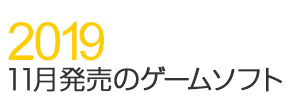 新作ゲーム紹介…2019年11月に発売されるゲームが熱いぞ!!!!!(DEATH STRANDING、ポケットモンスター シールド &ソード、シェンムー3等)