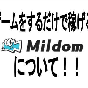 Mildom(ミルダム)の配信でお金を稼げる?応募方法や申請、PS4からの直接配信は?