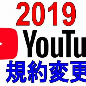 YouTube規約変更2019(子供向けコンテンツやアカウントの停止)に関する解説と見解