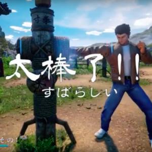 現在実況中のゲームについて…「Shenmue III(シェンムー3)攻略」④〜【速報】このゲーム、クンフー(散打ち、馬歩、寸拳)ゲーだった!!〜