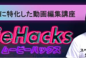 動画編集は「Movie Hacks(ムービーハックス)」で勉強しよう!Movie Hacks(ムービーハックス)の評判は?