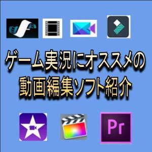 ゲーム実況にオススメの動画編集ソフトは?mac、windows、有料無料スマホアプリまでそれぞれ紹介!!