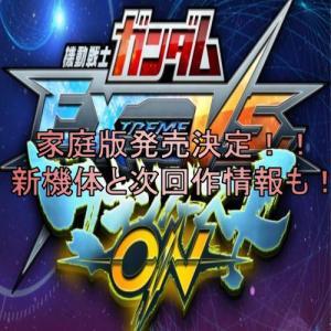 「機動戦士ガンダム EXTREME VS. マキシブーストON(マキオン)」家庭版がPS4にて発売決定!!参戦機体や発売日は?