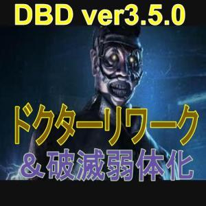 生放送でライブ配信しているゲームについて…「Dead by Daylight(デッドバイデイライト)」(15)〜バージョン3.5.0(3.5.1)変更内容(ドクターリワーク&破滅弱体化)〜
