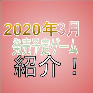 新作ゲーム紹介…2020年3月発売のゲーム一覧(仁王2、あつまれどうぶつの森、ライフイズストレンジ2等)