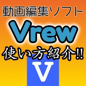 動画編集ソフトVrewは有料?使い方と評判について!