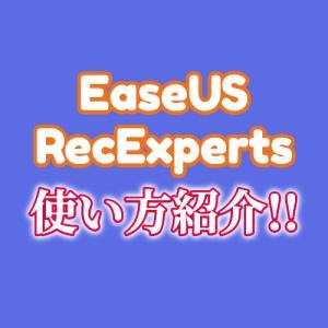PC画面録画ソフトEaseUS RecExpertsは無料でdownloadできる?機能や使い方について!