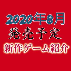 新作ゲーム紹介…2020年8月発売ゲーム一覧(ブイブイテューヌ、キャプテン翼等)
