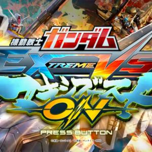 生放送でライブ配信しているゲームについて…「機動戦士ガンダム EXTREME VS. マキシブーストON(マキオン家庭版)」攻略(3)〜ランクマがオワコンな件〜