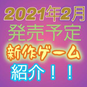 新作ゲーム紹介…2021年2月発売ゲーム一覧(リトルナイトメア2、ブレイブリーデフォルトII等)