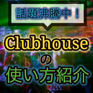 Clubhouse(クラブハウス)とは?やり方や使い方、アンドロイドと招待コードについて!