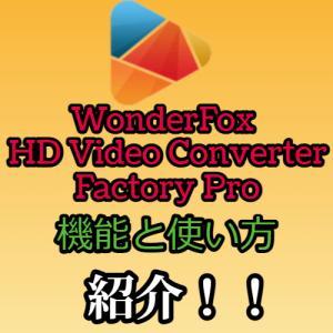 動画変換ソフトWonderFox HD Video Converter Factory Proのreviewやdownload方法、機能と使い方について!