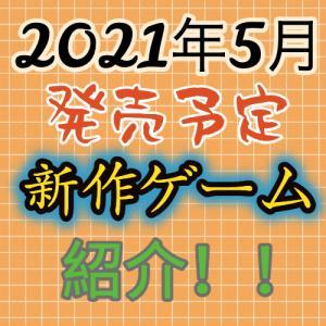 新作ゲーム紹介…2021年5月発売ゲーム一覧(バイオ8、探偵撲滅、ワールズエンドクラブ等)