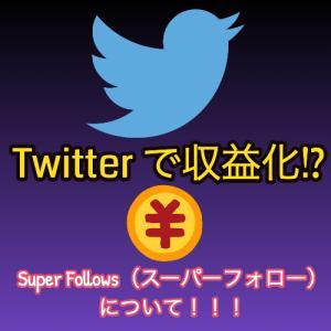 Twitterで収益化!?Twitterの新機能、Super Follows(スーパーフォロー)について!