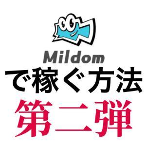 Mildom(ミルダム)の配信者ランクとは?ランキング制度と収益化の方法おさらい!