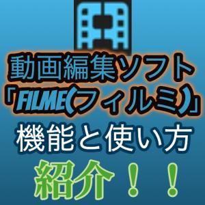 動画編集ソフト「Filme(フィルミ)」の機能と使い方は?無料のダウンロード方法紹介!